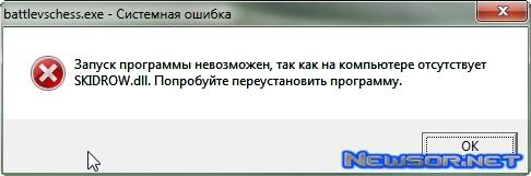 Skidrow.dll скачать для assassins creed 3 скачать