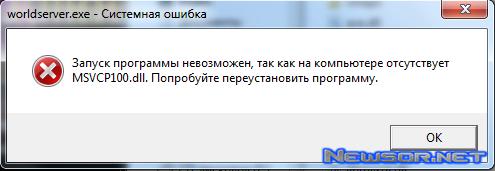 Msvcp140 dll скачать для windows 7 - 56b