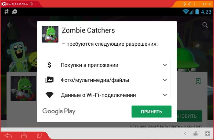скачать игру зомби катчер через торрент на компьютер - фото 9