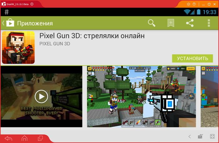 Скачать игру pixel gun 3d на пк