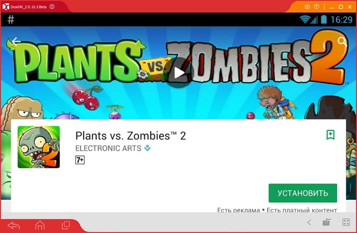 Скачать Игру Растения Против Зомби Для Андроид На Русском Языке