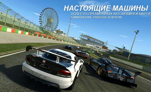 Скачать игру real racing 3
