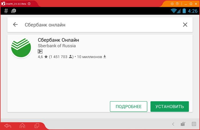 Как приложение сбербанк онлайн для виндовс