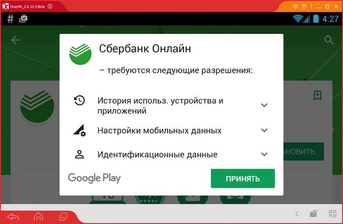 Сбербанк онлайн приложение для виндовс 7