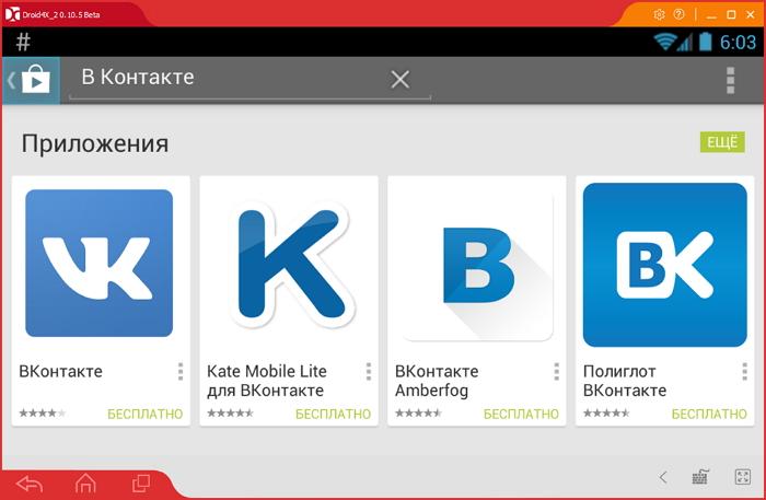 вконтакте приложение для ноутбука скачать бесплатно - фото 4