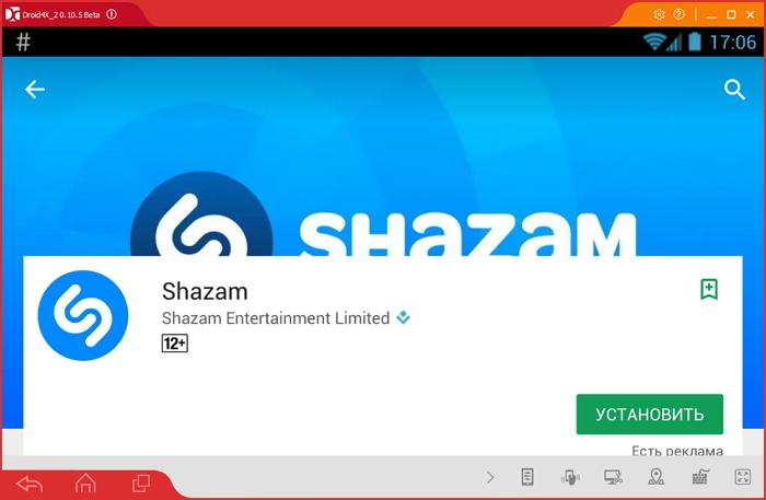 Скачать программу shazam для компьютера