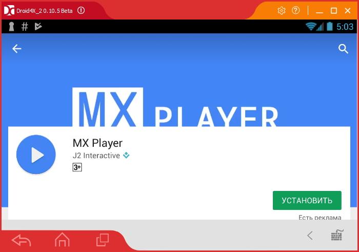 Скачать Видеоплеер Mx Player На Андроид