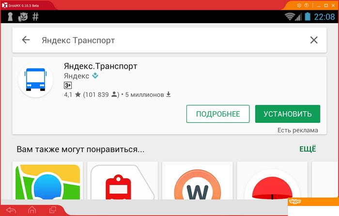 яндекс транспорт санк-петербурга для майкасофт