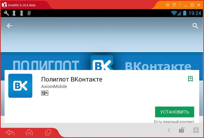 Скачать ВКонтакте на- play-apkru
