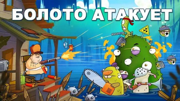 скачать игру атака на болоте на компьютер - фото 3