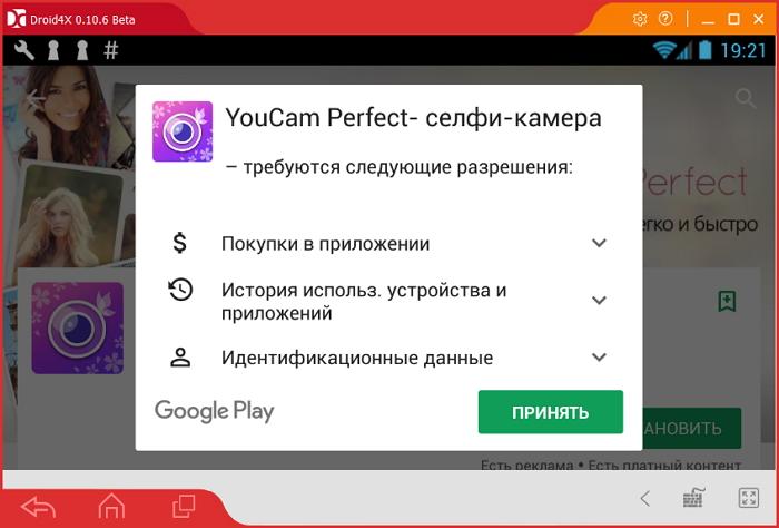 скачать эмулятор андроид на пк инструкция по применению