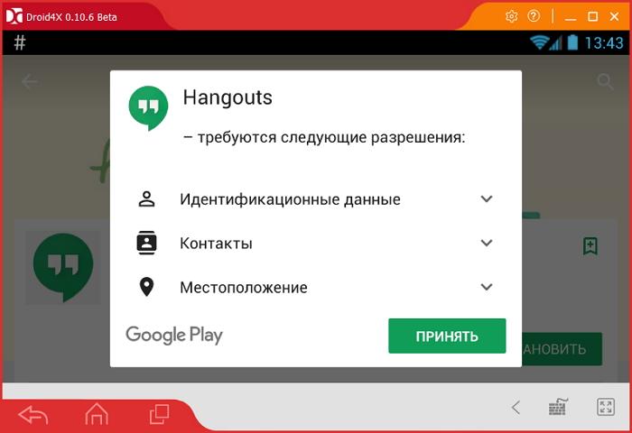 Скачать бесплатно программу hangouts для windows 7