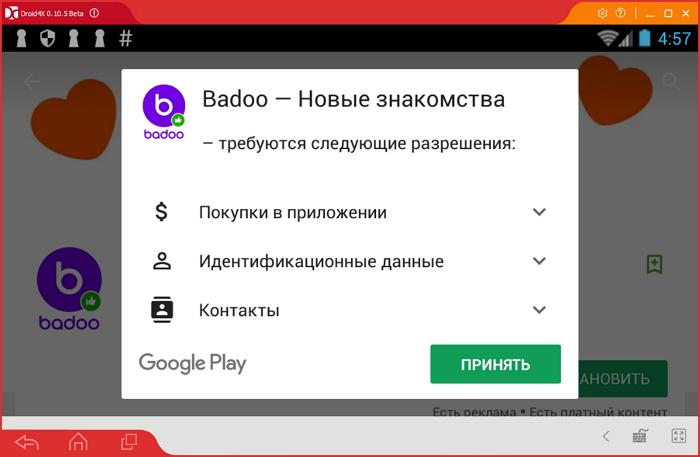 Скачать badoo для компьютера бесплатно на русском